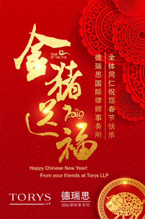 Happy Chinese New Year from your friends at Torys LLP!