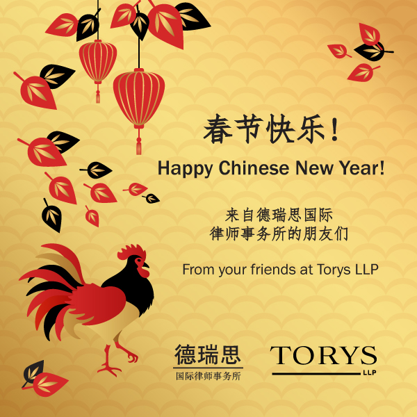 Torys Chinese New Year